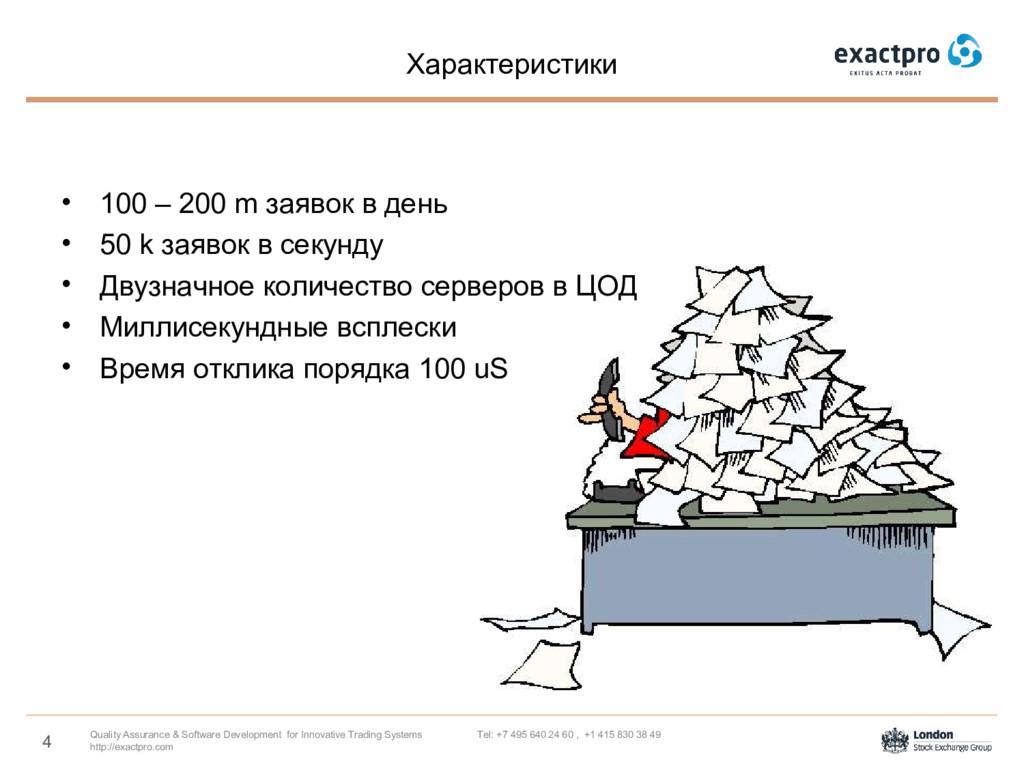 Характеристики • 100 – 200 m заявок в день • 50...
