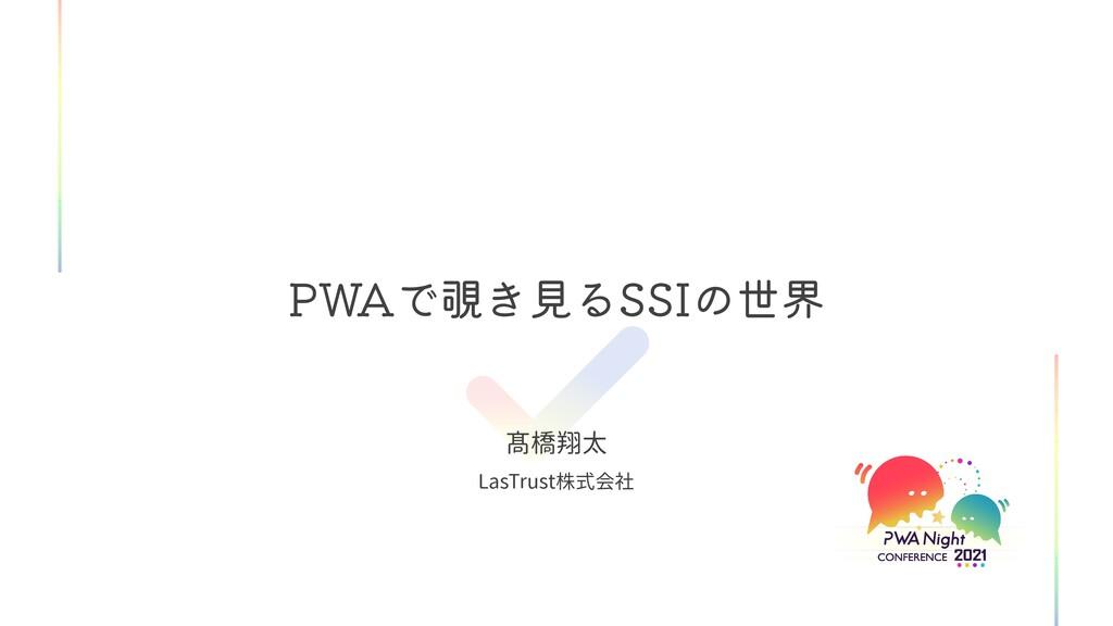 """18""""Ͱ͖ݟΔ44*ͷੈք 髙橋翔太 LasTrust株式会社"""