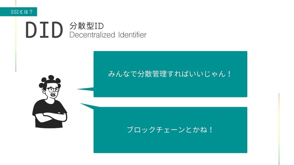 44*ͱʁ Decentralized Identifier ܕ*% DID みんなで分...