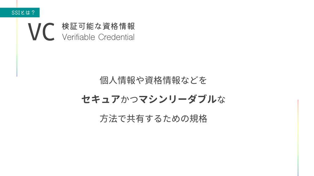 44*ͱʁ Verifiable Credential VC ݕূՄͳ֨ใ 個人情報や...