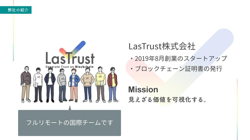 ฐࣾͷհ LasTrust株式会社 ・ブロックチェーン証明書の発行 ・2019年8月創業のス...