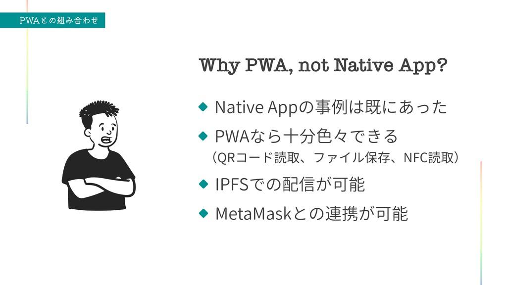 """18""""ͱͷΈ߹Θͤ Why PWA, not Native App? MetaMaskとの連..."""