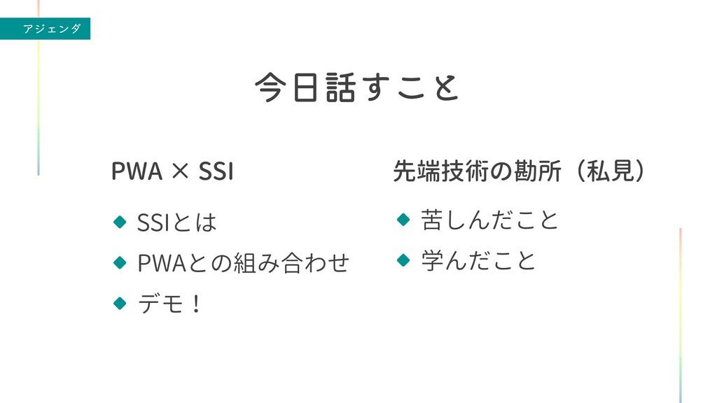 ΞδΣϯμ PWA × SSI 先端技術の勘所(私見) SSIとは PWAとの組み合わせ デモ...