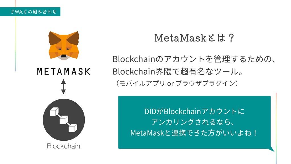 """18""""ͱͷΈ߹Θͤ .FUB.BTLͱʁ Blockchainのアカウントを管理するための..."""