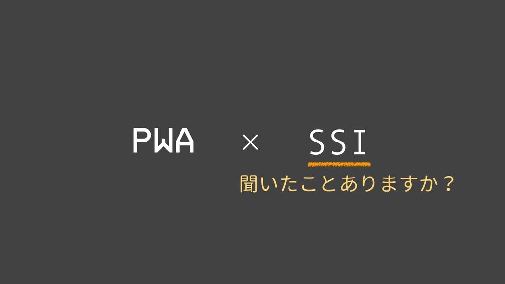 PWA × SSI 聞いたことありますか?