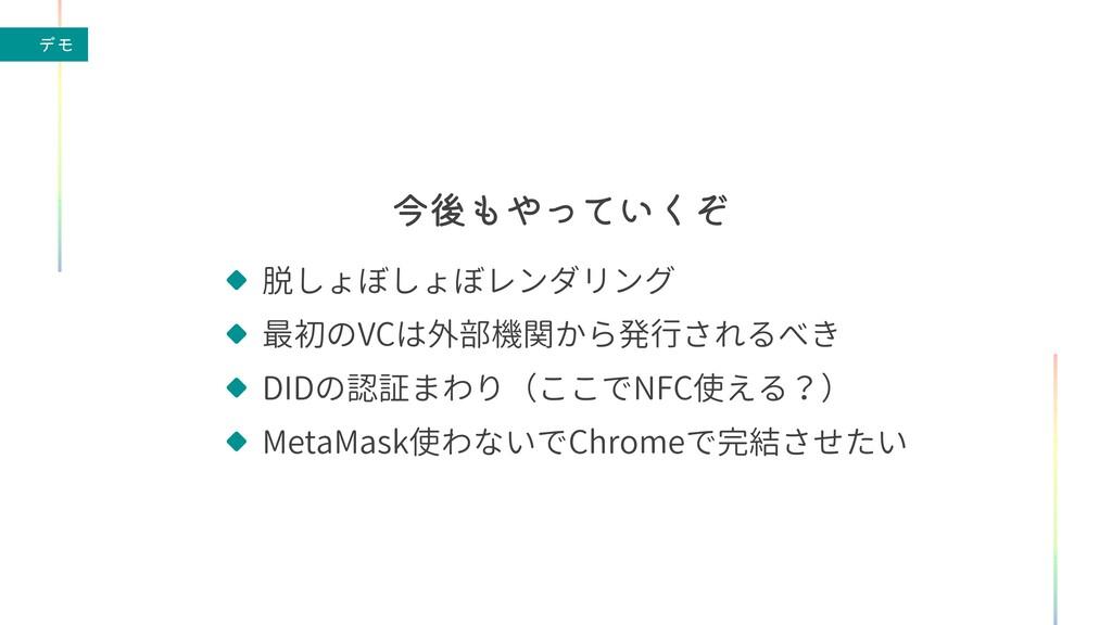 σϞ DIDの認証まわり(ここでNFC使える?) ࠓޙ͍ͬͯͧ͘ 最初のVCは外部機関から...