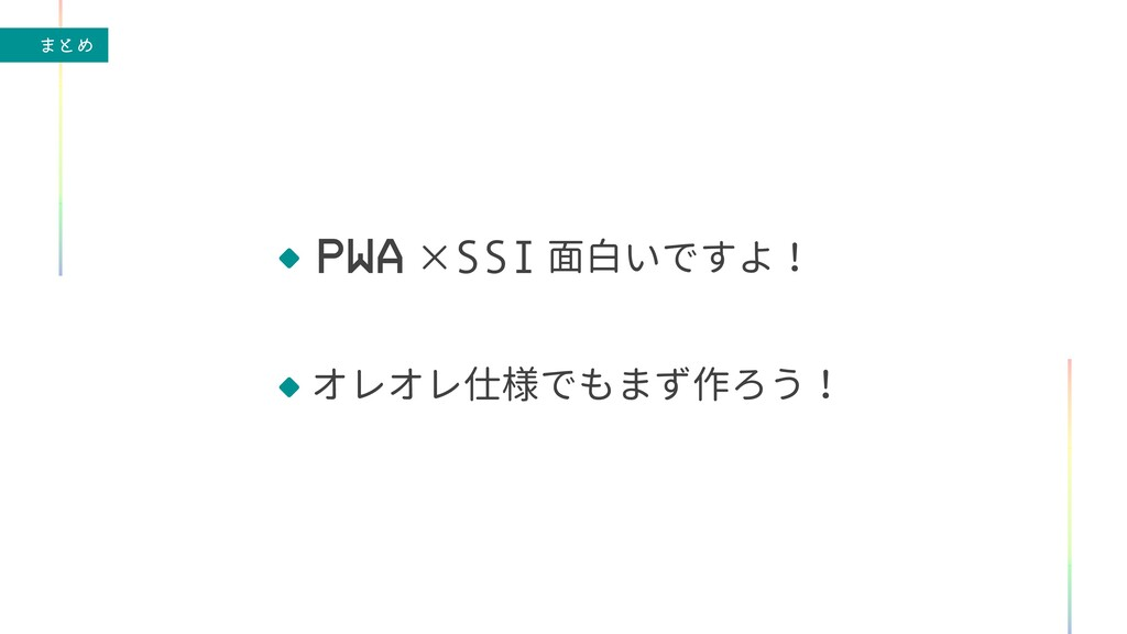 ·ͱΊ オレオレ仕様でもまず作ろう! PWA ×SSI 面白いですよ!
