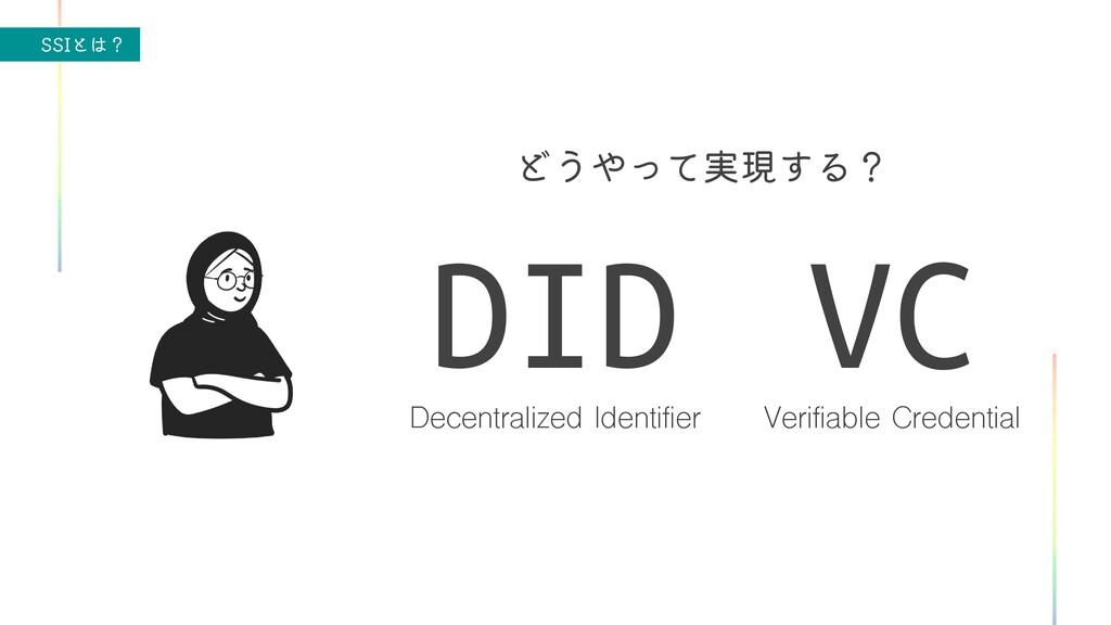 44*ͱʁ Ͳ͏࣮ͬͯݱ͢Δʁ Decentralized Identifier DID ...