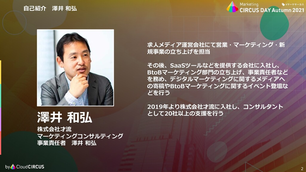 2 澤井 和弘 株式会社才流 マーケティングコンサルティング 事業責任者 澤井 和弘 求⼈メデ...