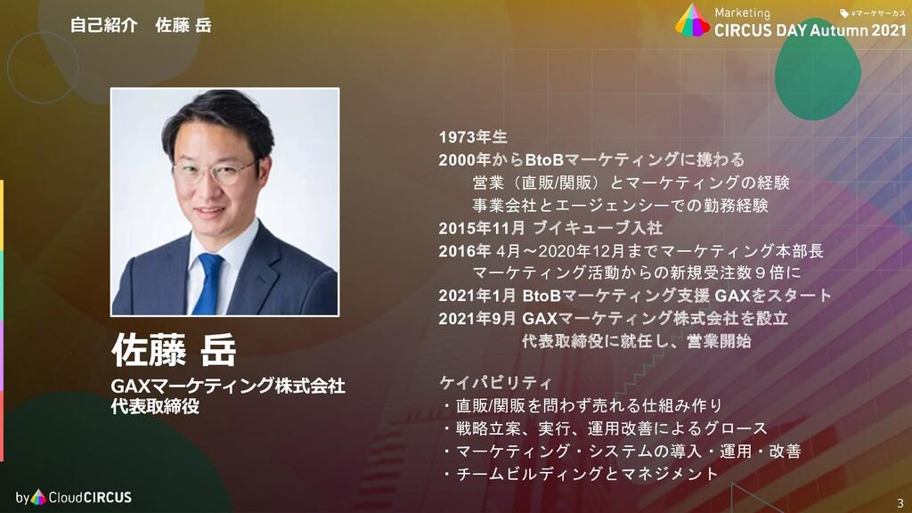 3 佐藤 岳 GAXマーケティング株式会社 代表取締役 1973年生 2000年からBtoBマ...