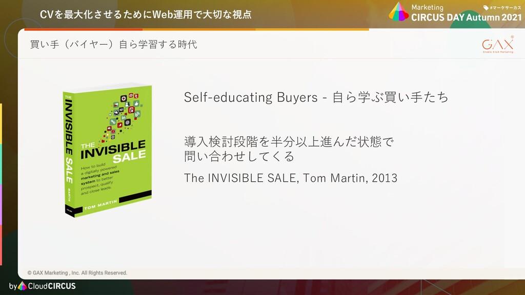 CVを最⼤化させるためにWeb運⽤で⼤切な視点 買い⼿(バイヤー)⾃ら学習する時代 Self-...
