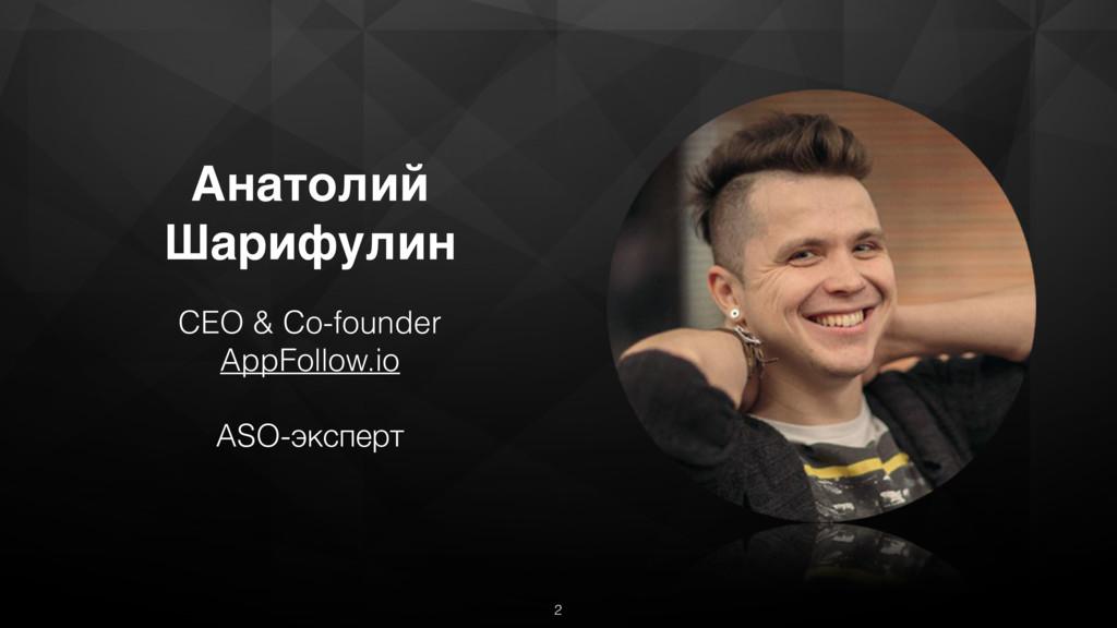 Анатолий Шарифулин CEO & Co-founder AppFollow.i...