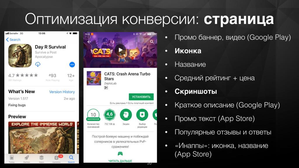• Промо баннер, видео (Google Play) • Иконка • ...