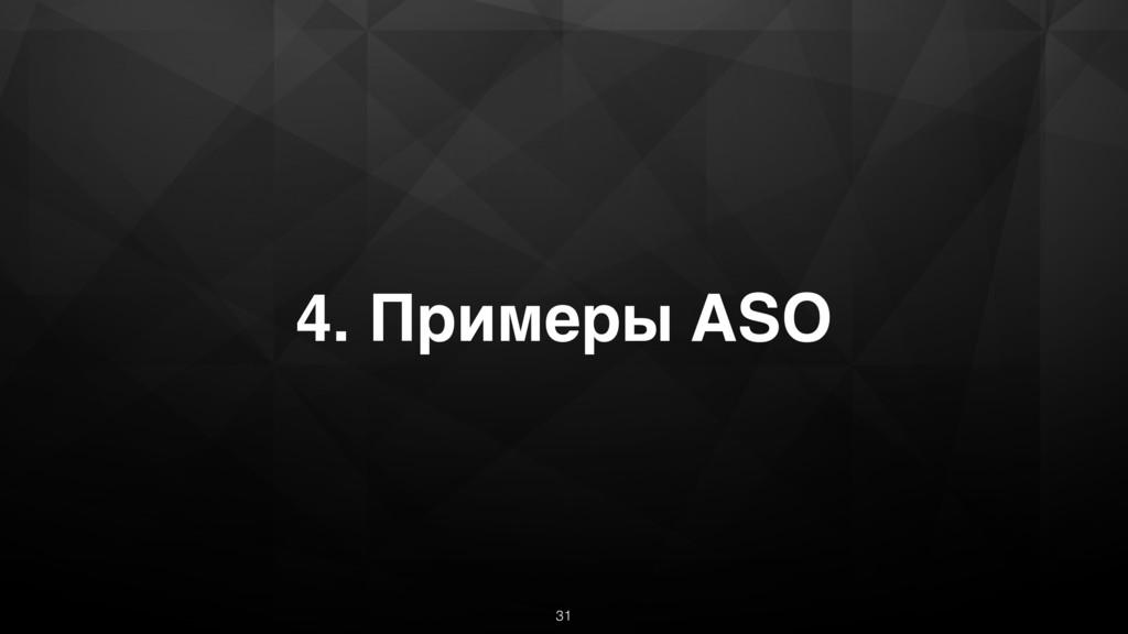 4. Примеры ASO 31