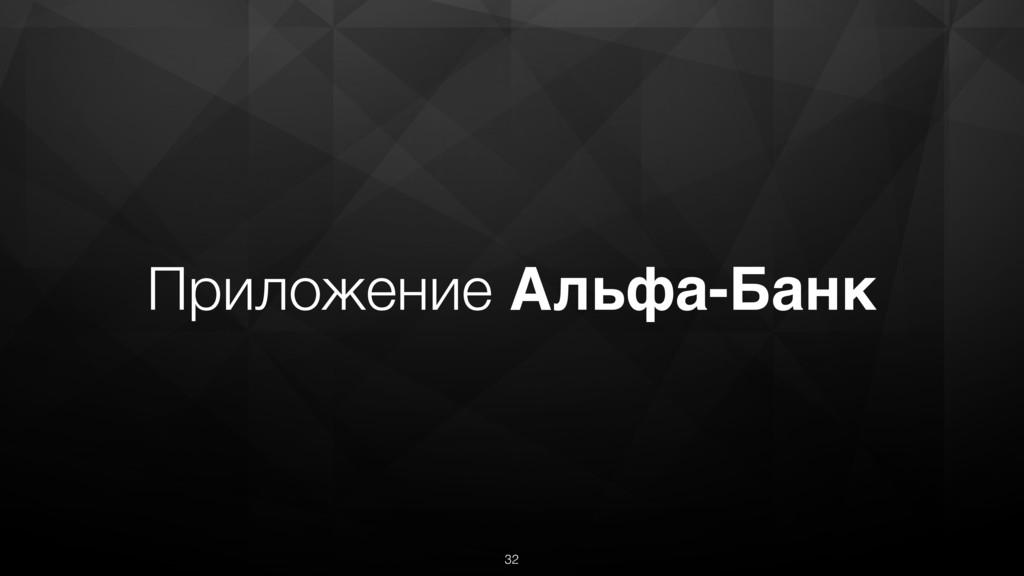 Приложение Альфа-Банк 32
