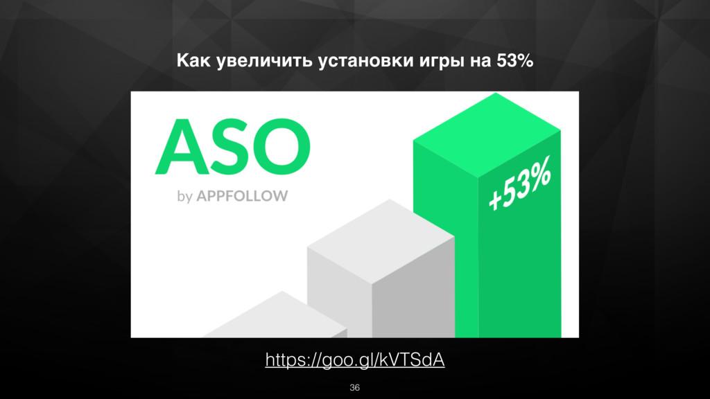 https://goo.gl/kVTSdA Как увеличить установки и...