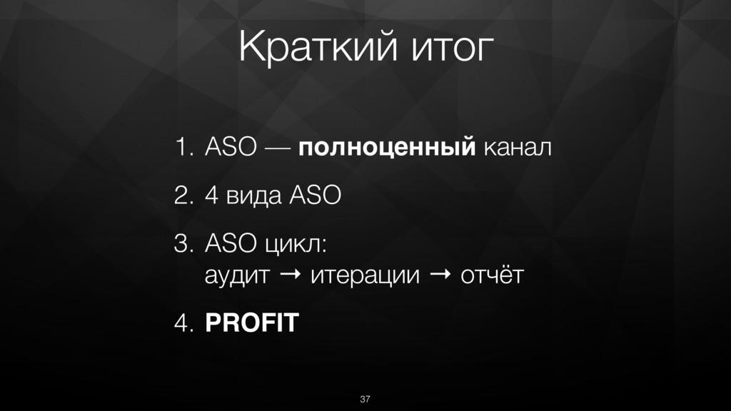 Краткий итог 1. ASO — полноценный канал 2. 4 ви...