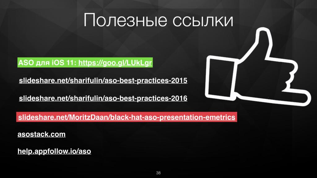 ASO для iOS 11: https://goo.gl/LUkLgr slideshar...
