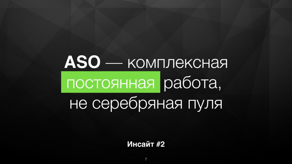 ASO — комплексная постоянная работа, не серебря...