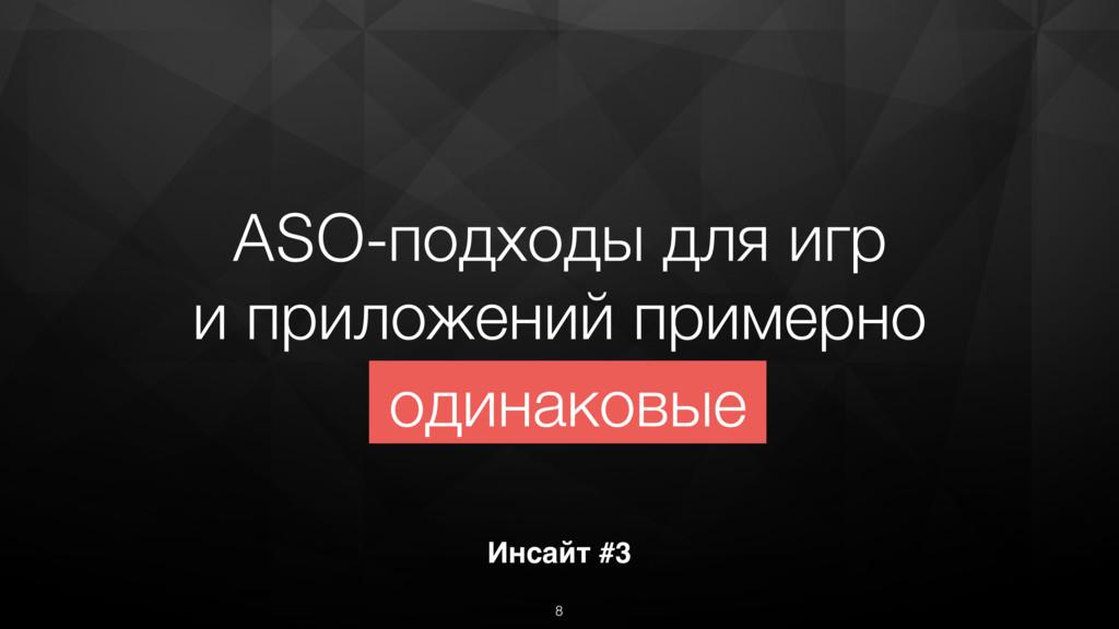 ASO-подходы для игр и приложений примерно одина...