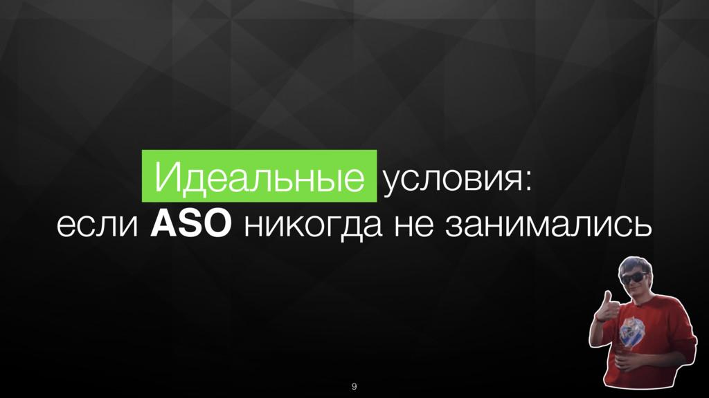 Идеальные условия: если ASO никогда не занимали...