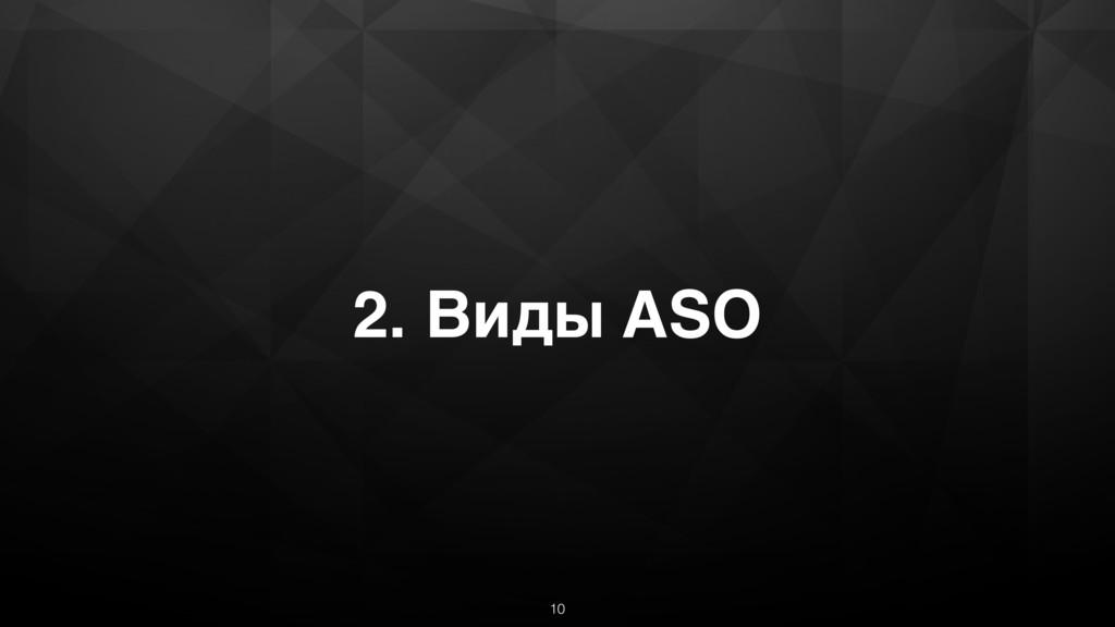 2. Виды ASO 10