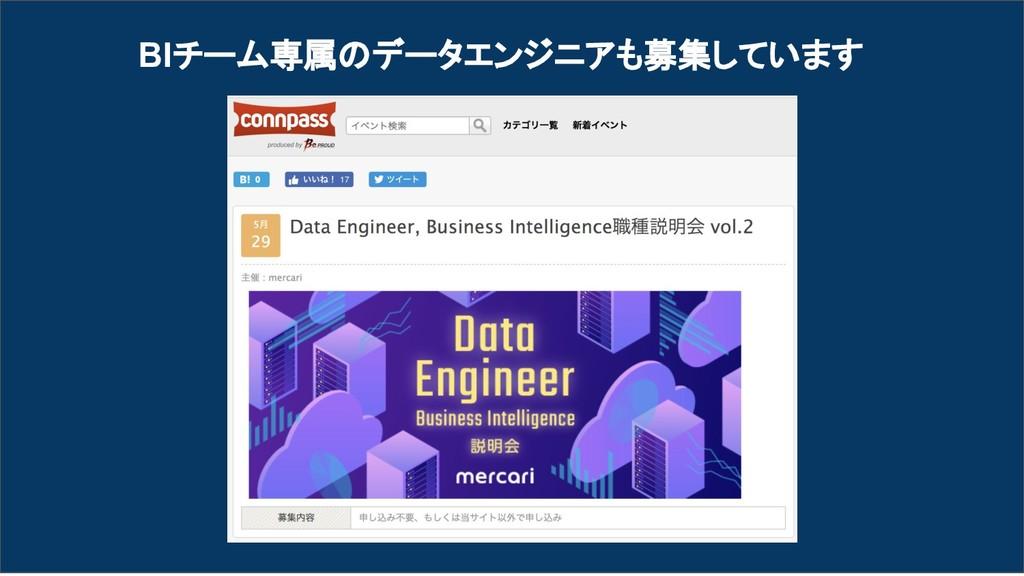 BIチーム専属のデータエンジニアも募集しています