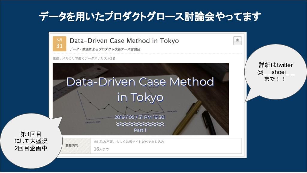 データを用いたプロダクトグロース討論会やってます 詳細はtwitter @_ _shoei_ ...