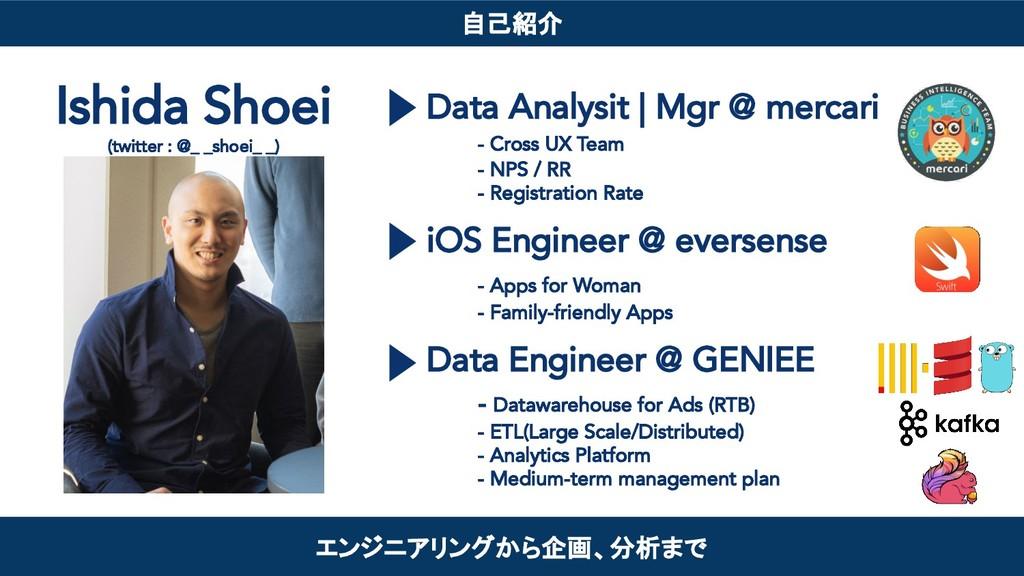 Data Analysit | Mgr @ mercari - Cross UX Team -...