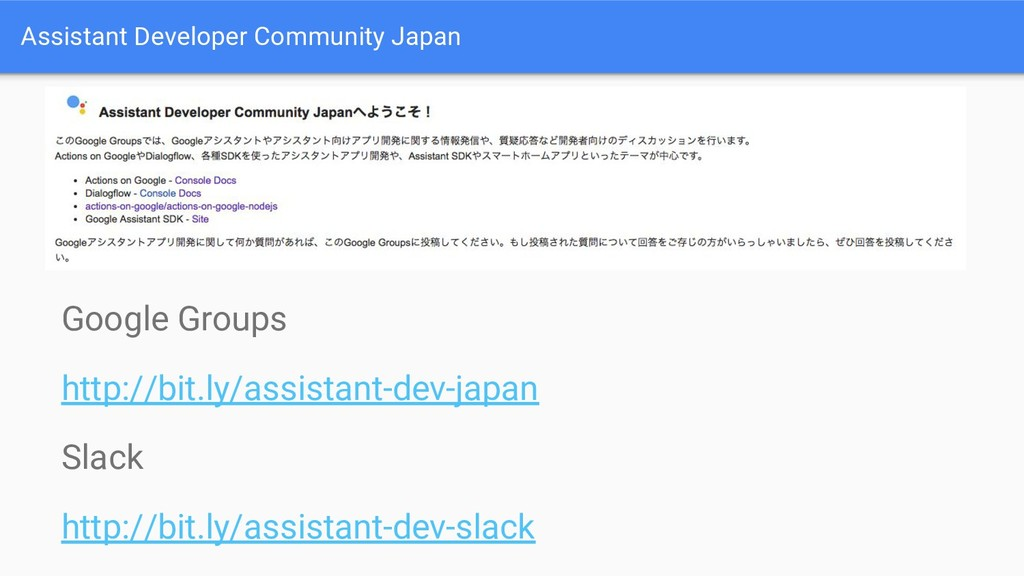Google Groups http://bit.ly/assistant-dev-japan...