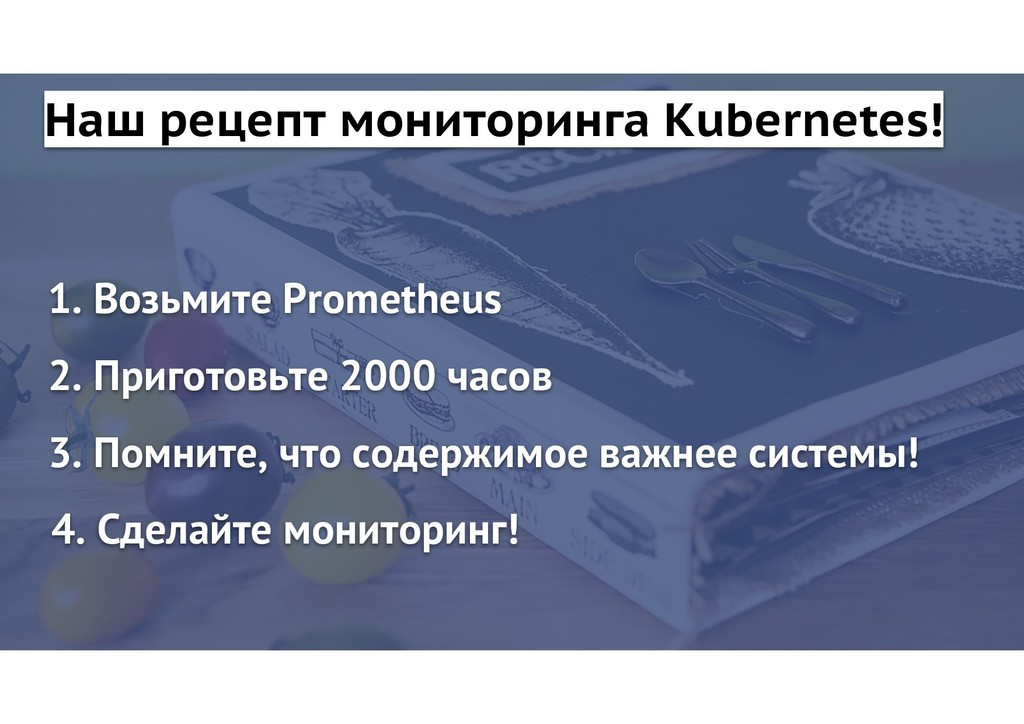 Наш рецепт мониторинга Kubernetes! 1. Возьмите ...