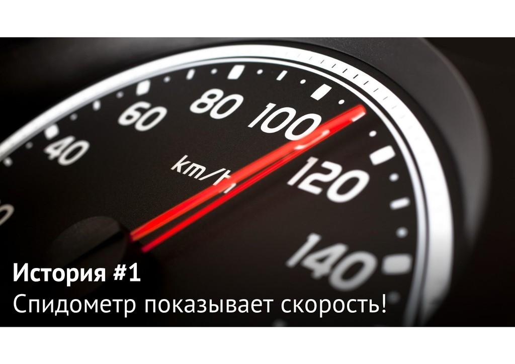 История #1 Спидометр показывает скорость!