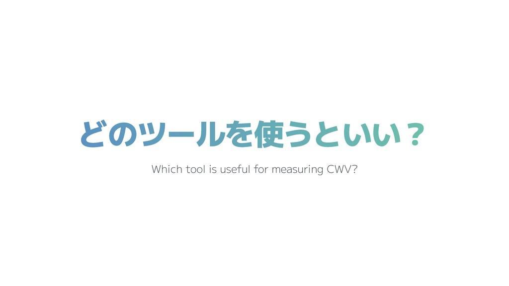 どのツールを使うといい? Which tool is useful for measuring...