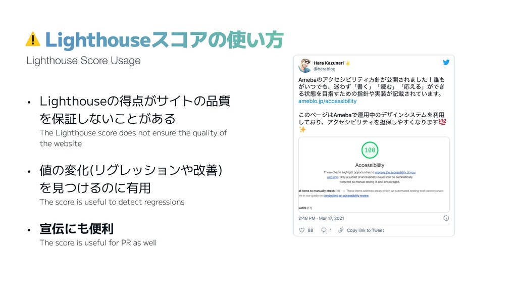 • Lighthouseの得点がサイトの品質 を保証しないことがある The Lighthou...