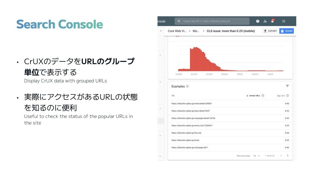 Search Console • CrUXのデータをURLのグループ 単位で表示する Disp...