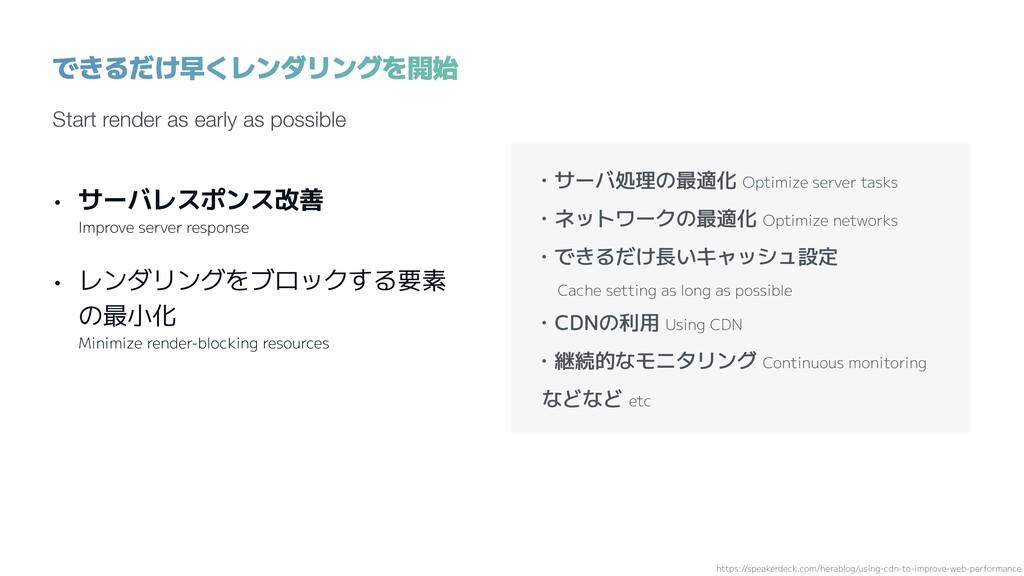 • サーバレスポンス改善 Improve server response • レンダリングをブ...