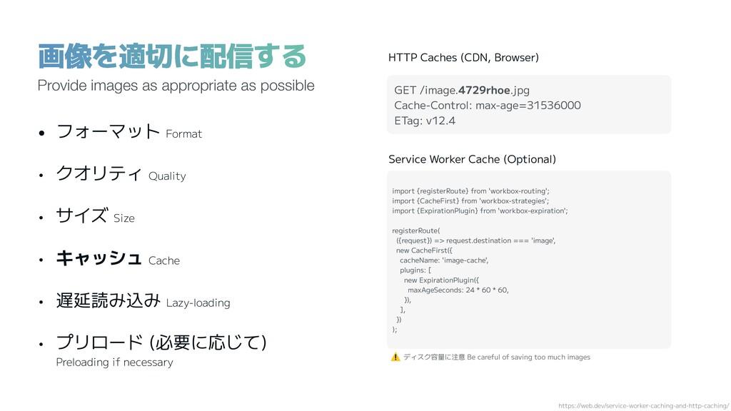 画像を適切に配信する HTTP Caches (CDN, Browser) Service W...
