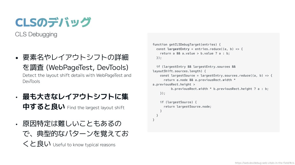CLSのデバッグ https://web.dev/debug-web-vitals-in-th...