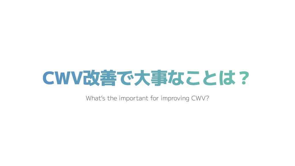 CWV改善で大事なことは? What's the important for improvin...