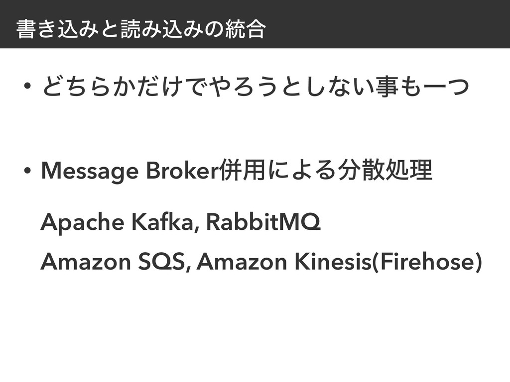 ॻ͖ࠐΈͱಡΈࠐΈͷ౷߹ • ͲͪΒ͔͚ͩͰΖ͏ͱ͠ͳ͍Ұͭ • Message Bro...