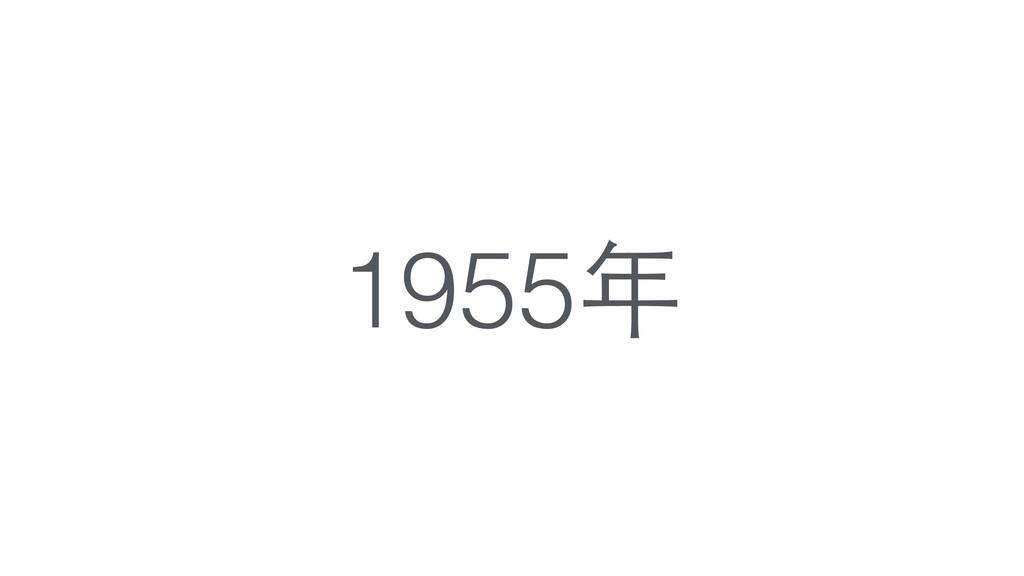 1955年