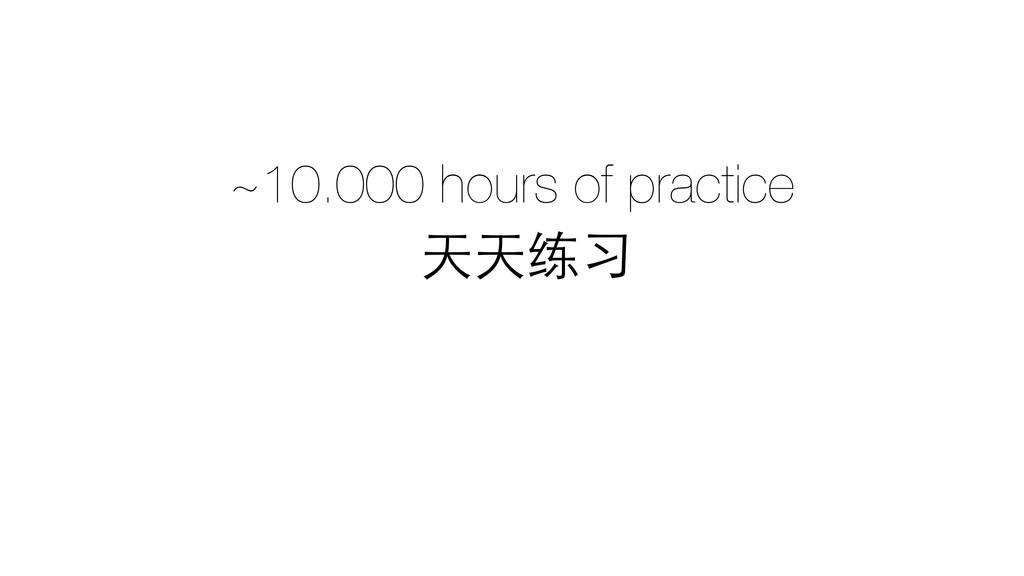 天天练习 ~10.000 hours of practice