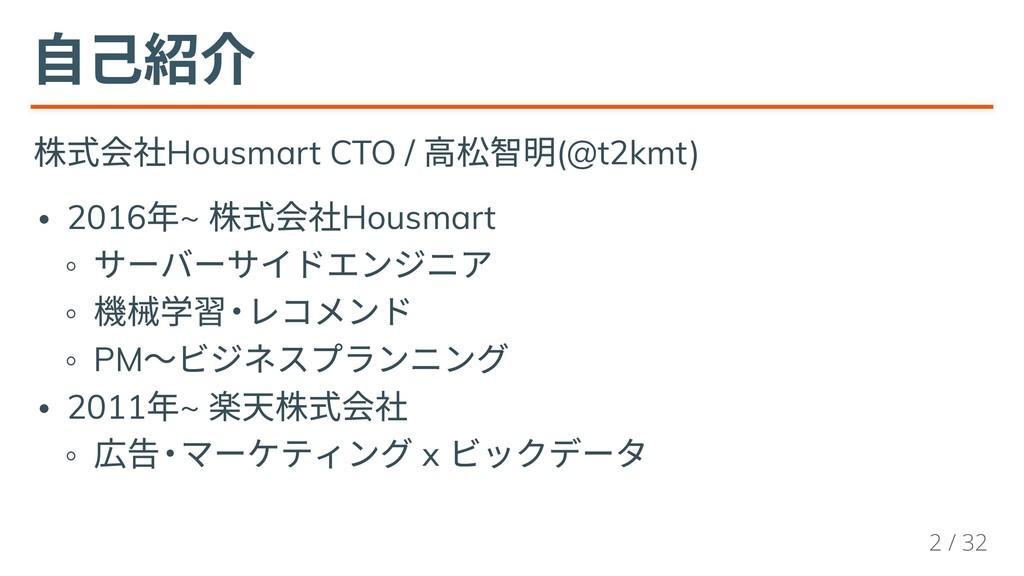 自己紹介 自己紹介 自己紹介 自己紹介 自己紹介 自己紹介 株式会社Housmart CTO ...