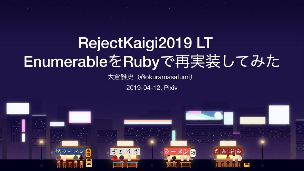 RejectKaigi2019 LT EnumerableΛRubyͰ࠶࣮ͯ͠Έͨ େխ...