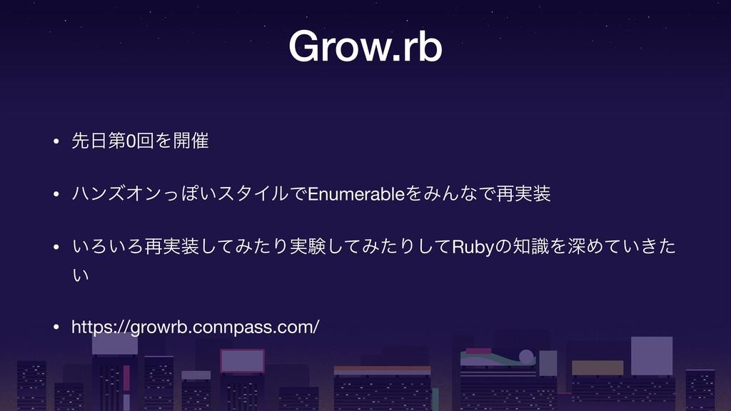 Grow.rb • ઌୈ0ճΛ։࠵  • ϋϯζΦϯͬΆ͍ελΠϧͰEnumerableΛΈ...
