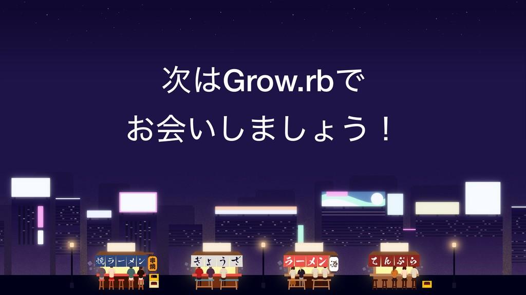 Grow.rbͰ ͓ձ͍͠·͠ΐ͏ʂ