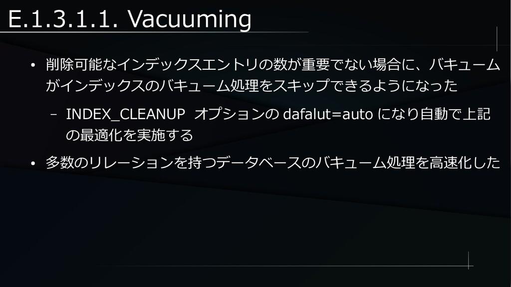 E.1.3.1.1. Vacuuming ● 削除可能なインデックスエントリの数が重要でない場...