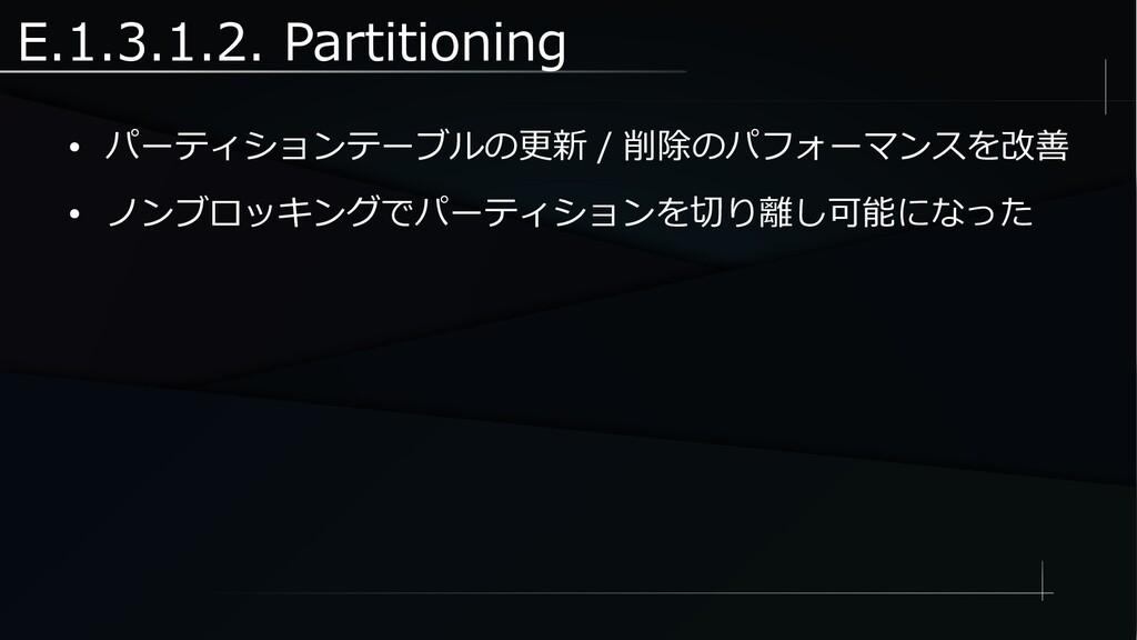 E.1.3.1.2. Partitioning ● パーティションテーブルの更新 / 削除のパ...