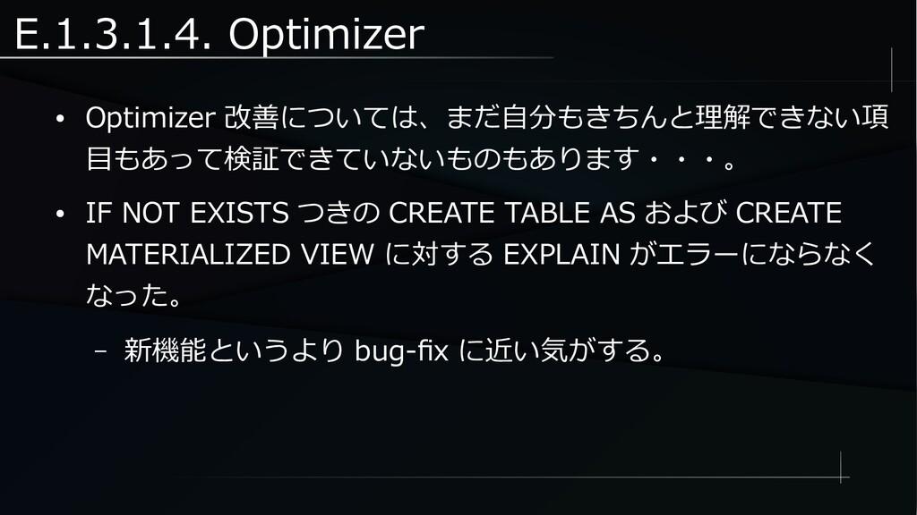E.1.3.1.4. Optimizer ● Optimizer 改善については、まだ自分もき...