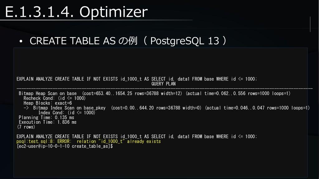 E.1.3.1.4. Optimizer ● CREATE TABLE AS の例( Post...